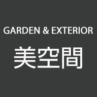 ガーデン・エクステリアの美空間 | シブサワスタイル